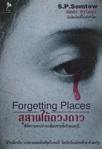 Forgetting-Places